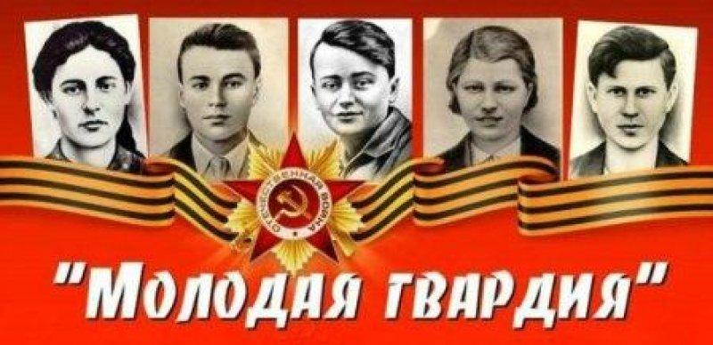 Совет министров ЛНР присвоил трем школам Краснодона имена героев «Молодой гвардии»
